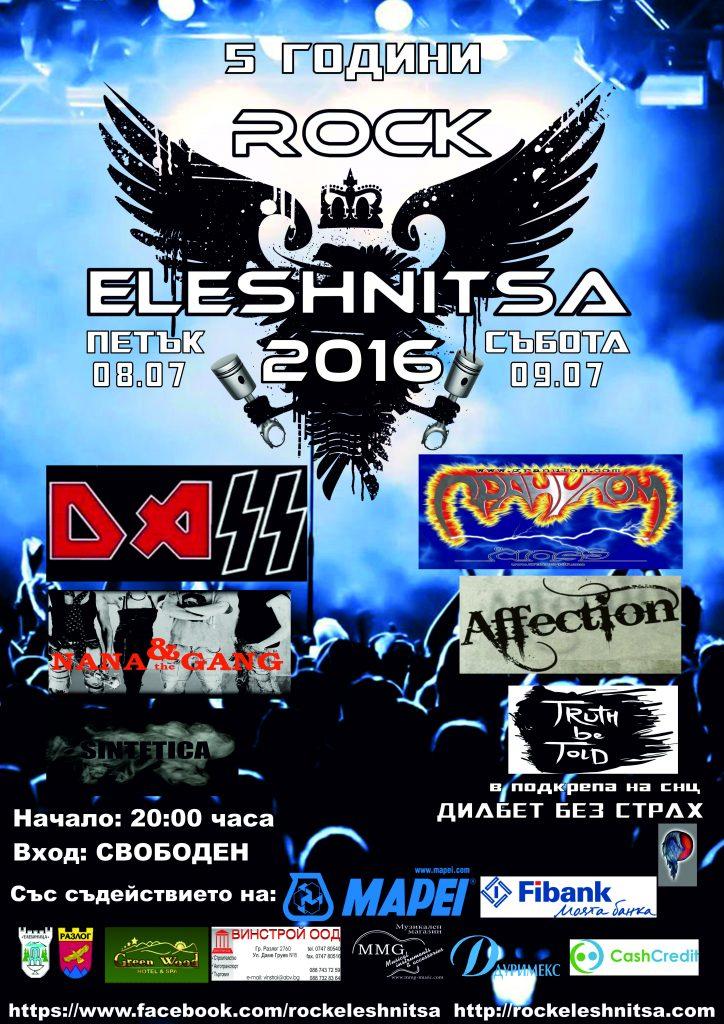 Plakat_rockeleshnitsa-2016